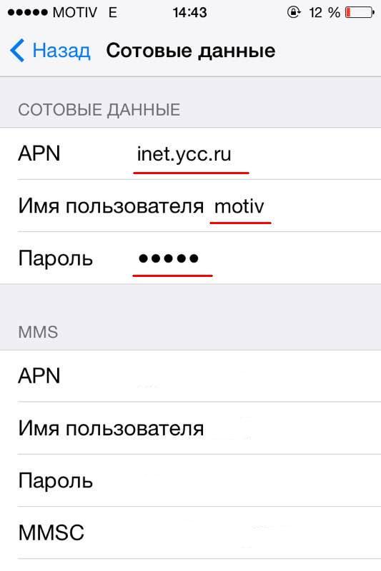 Автонастройка Мобильный Интернет. - Мотив Телеком